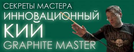 Инновационный кий для русского бильярда — Graphite Master