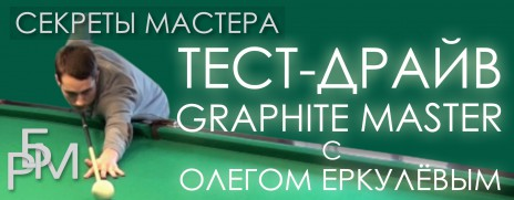 Тест-драйв Graphite Master с Олегом Еркулёвым