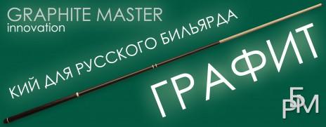Кий для русского бильярда – Graphite Master