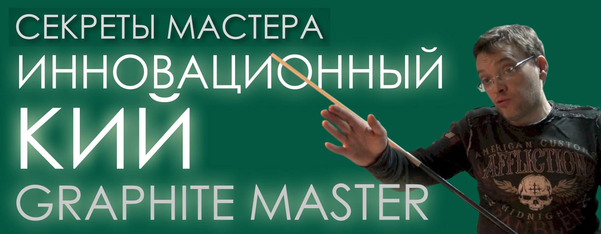 Инновационный кий для русского бильярда - Graphite Master