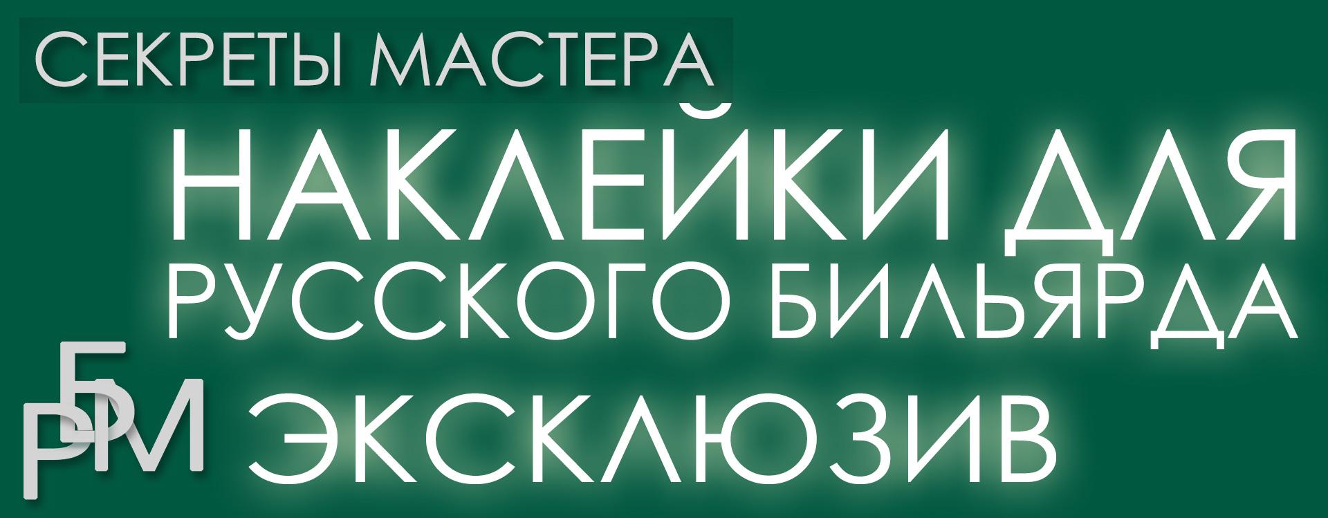 Секреты Мастера. Наклейки для русского бильярда (РБМ Эксклюзив)
