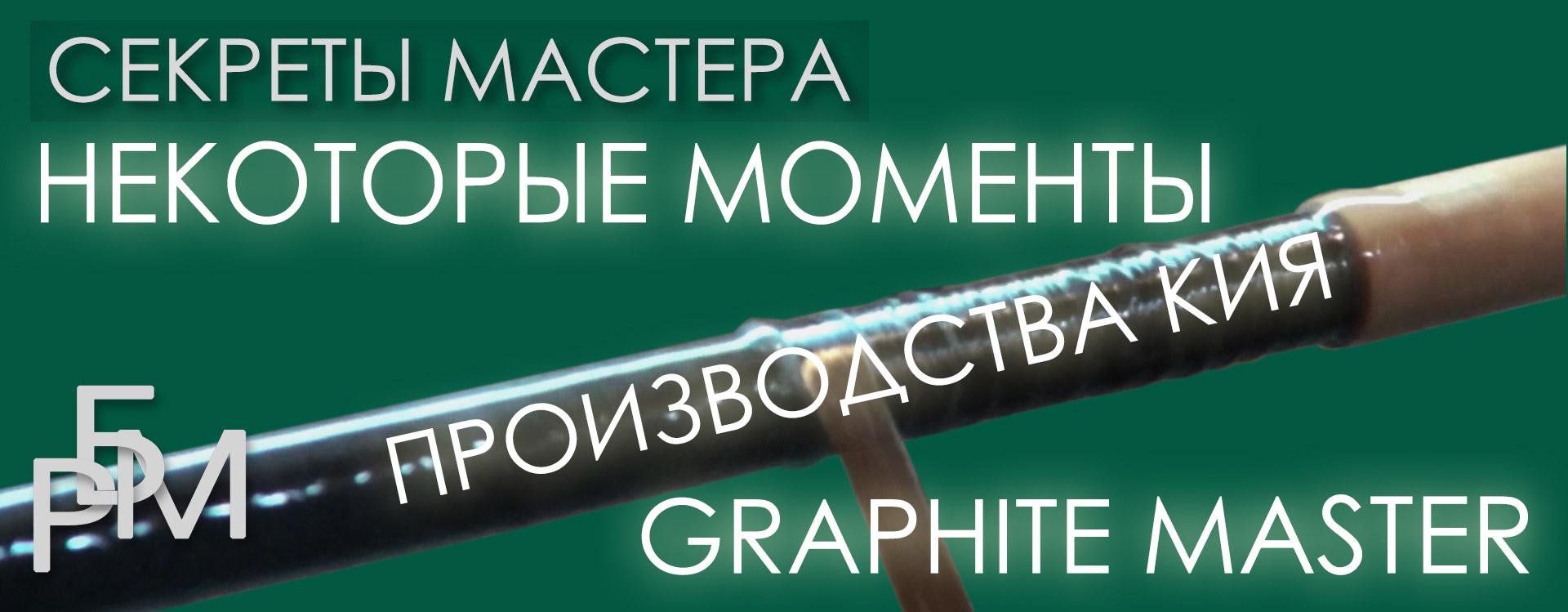 Некоторые моменты производства кия Graphite Master