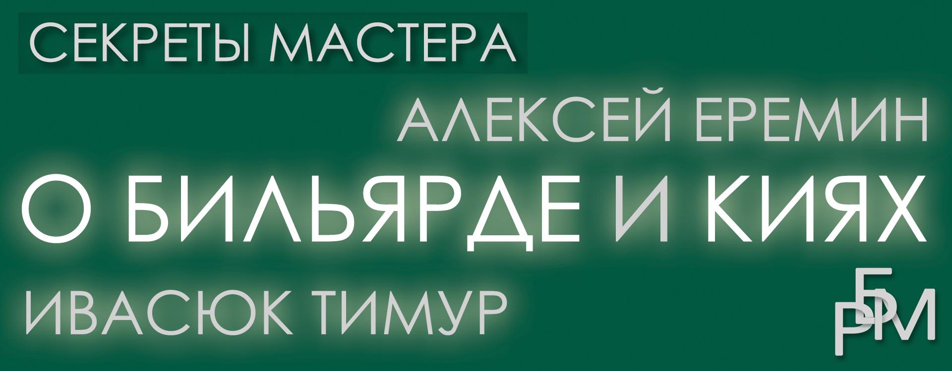 Алексей Ерёмин и Ивасюк Тимур о бильярде и киях