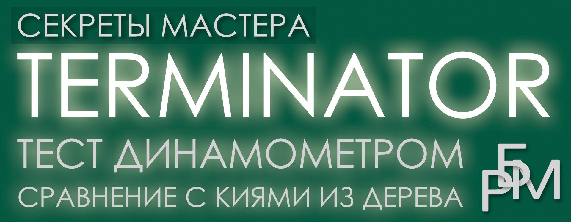 Сравнительное тестирование Терминатора с динамометром