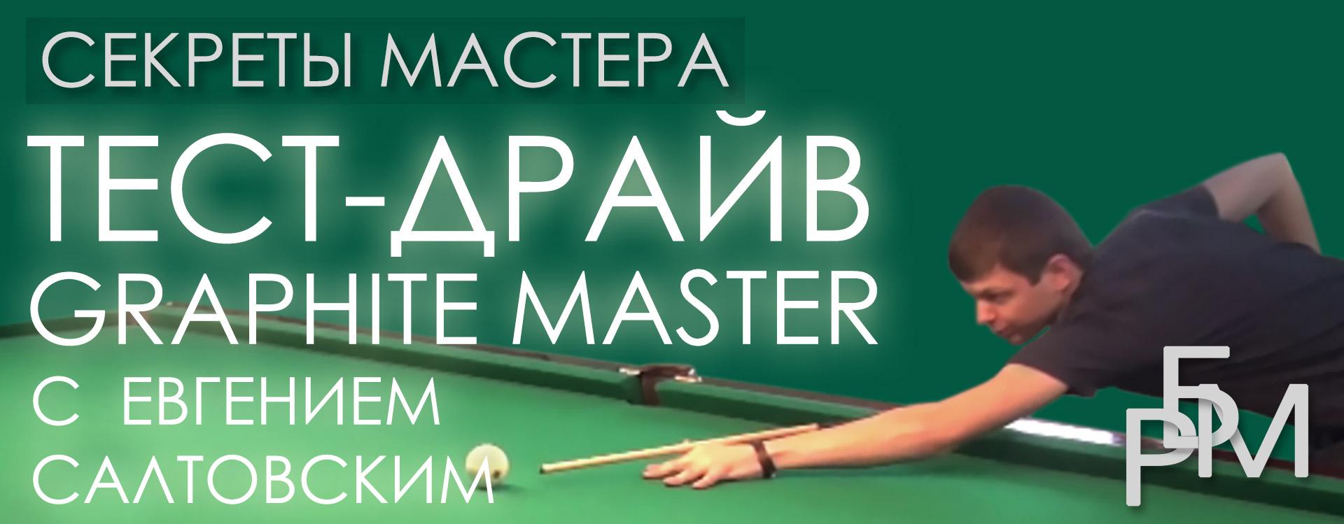Тест-драйв Graphite Master с Евгением Салтовским