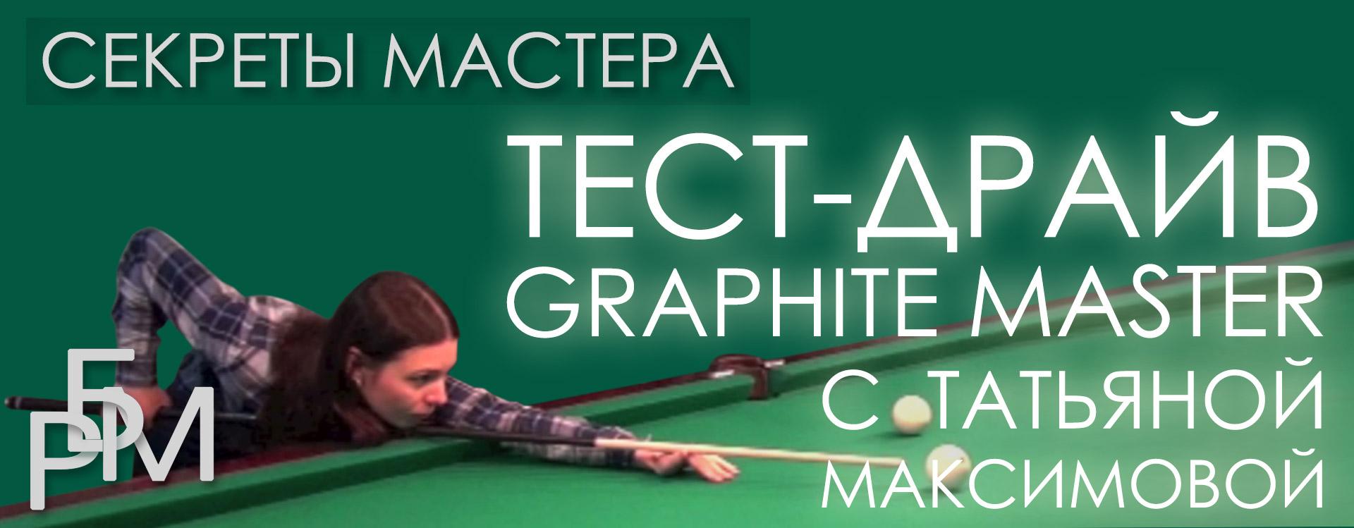 Тест-драйв Graphite Master с Татьяной Максимовой