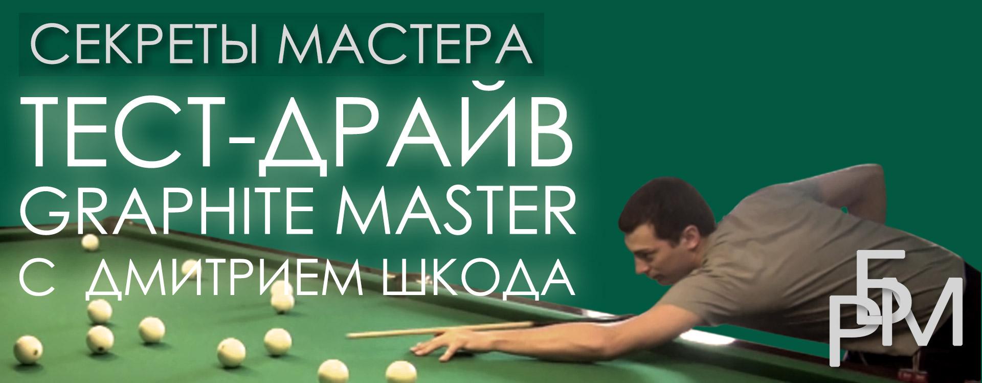 Тест-драйв Graphite Master с Дмитрием Шкода