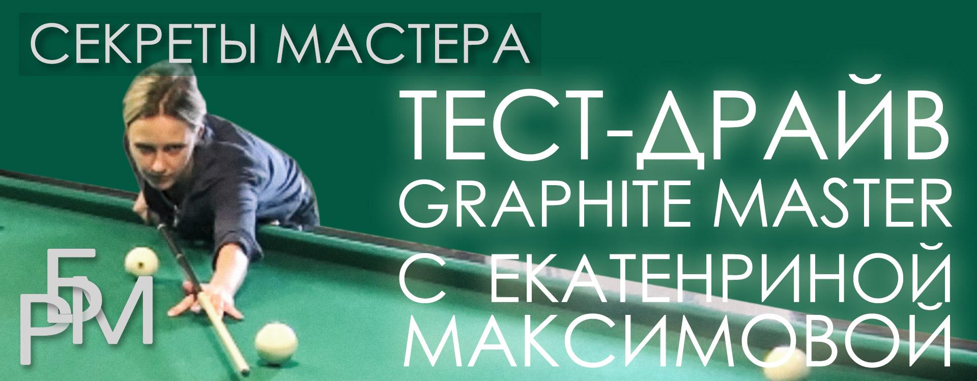 Тест-драйв Graphite Master с Екатериной Максимовой