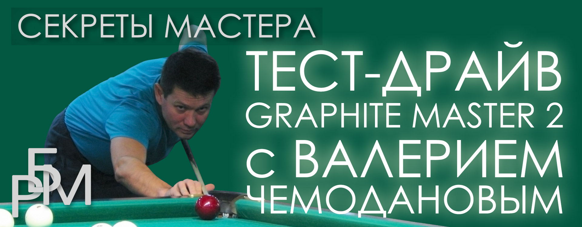 Тест-драйв Graphite Master 2 с Валерием Чемодановым