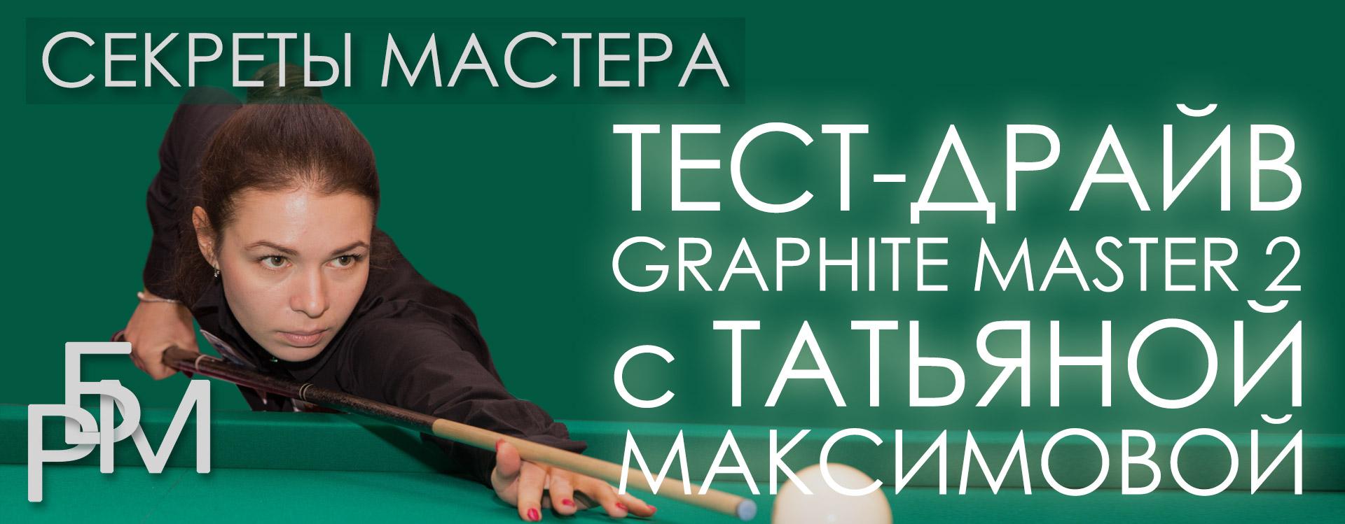 Тест-драйв Graphite Master 2 с Татьяной Максимовой