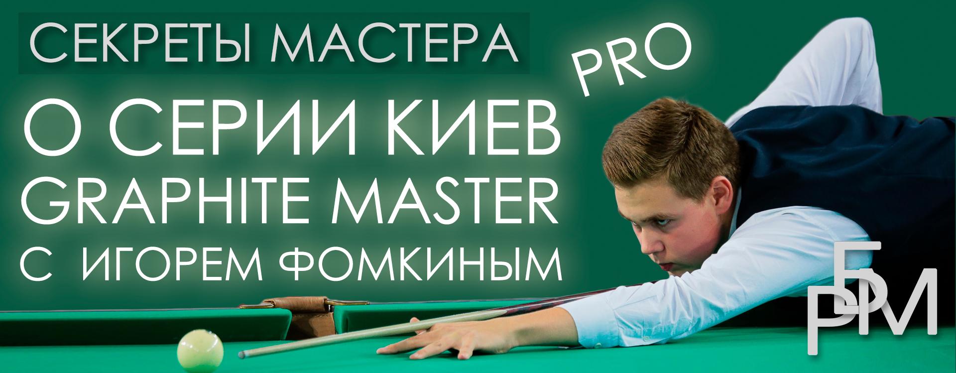О серии киёв Graphite Master с Игорем Фомкиным