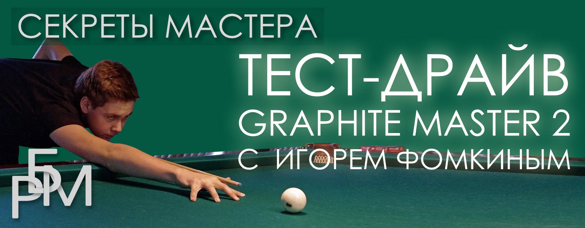 Тест-драйв Graphite Master 2 с Игорем Фомкиным