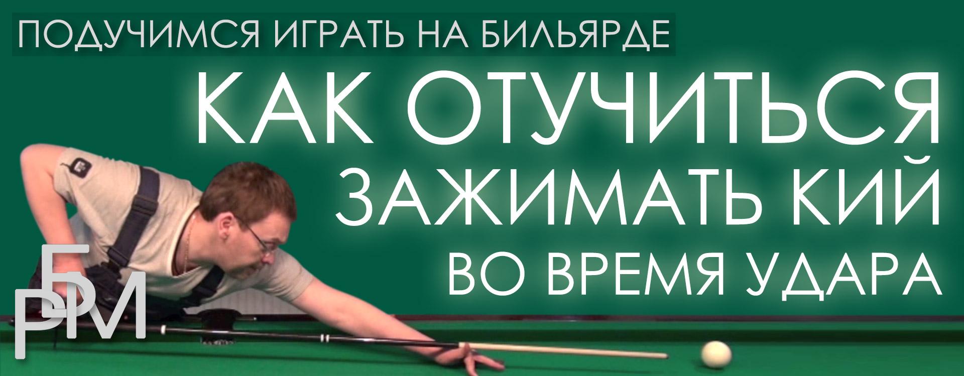 Подучимся играть на бильярде - Как отучиться зажимать кий во время удара