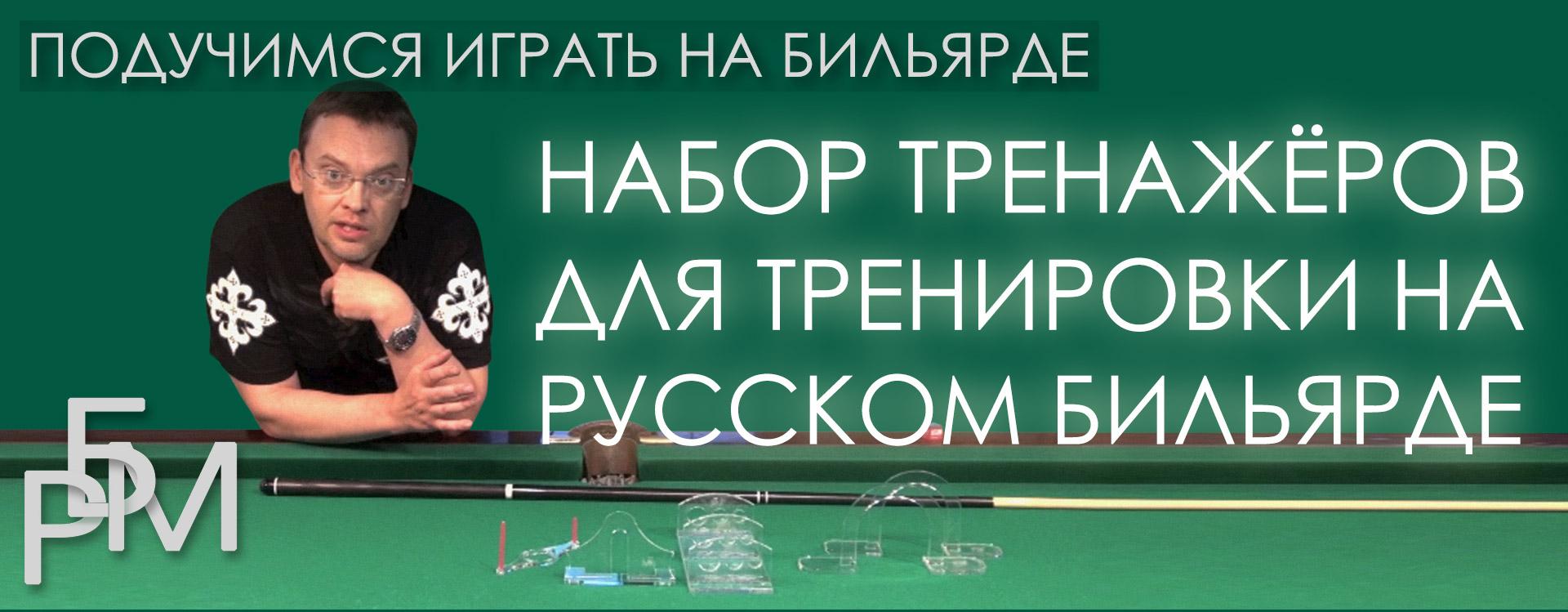 Набор тренажеров для тренировок на русском бильярде