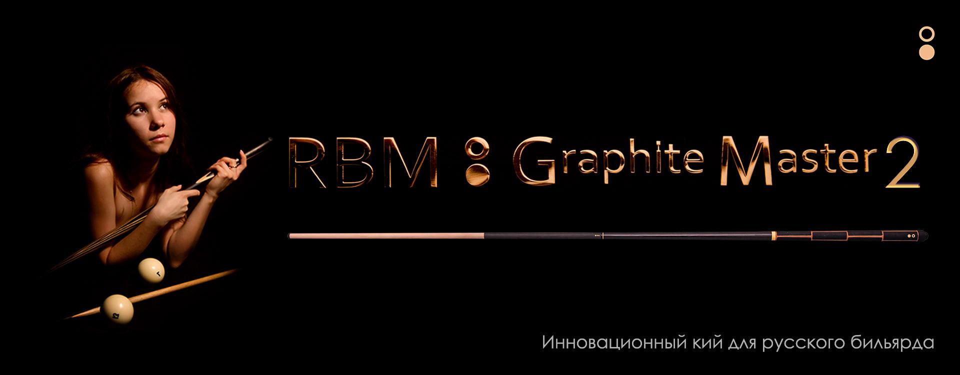 Инновационный кий для русского бильярда - Graphite Master 2