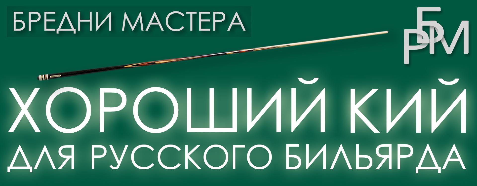 Хороший кий для русского бильярда. или Как выбрать кий? (методика тестирования игровых характеристик)