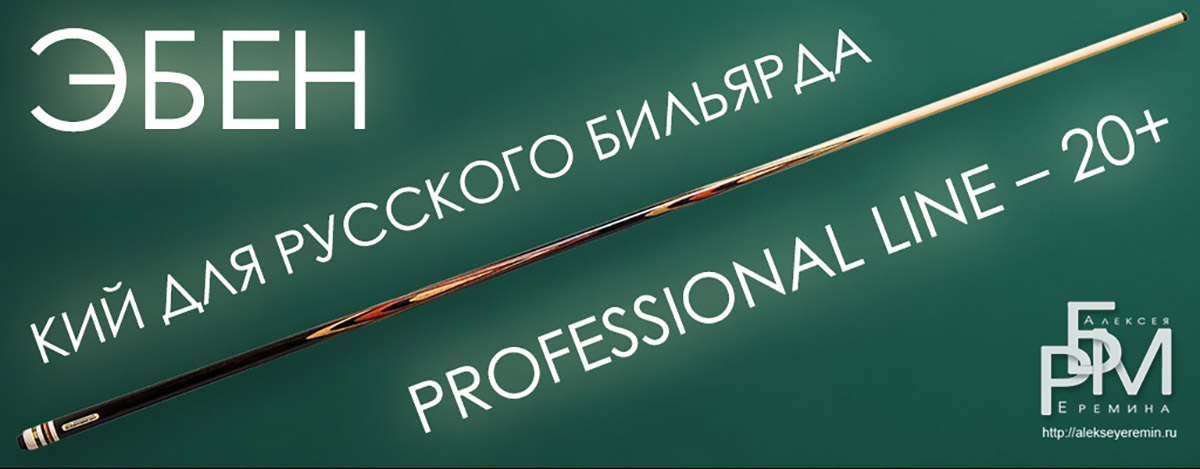 Кий для русского бильярда – эбен (Professional Line – 20+)