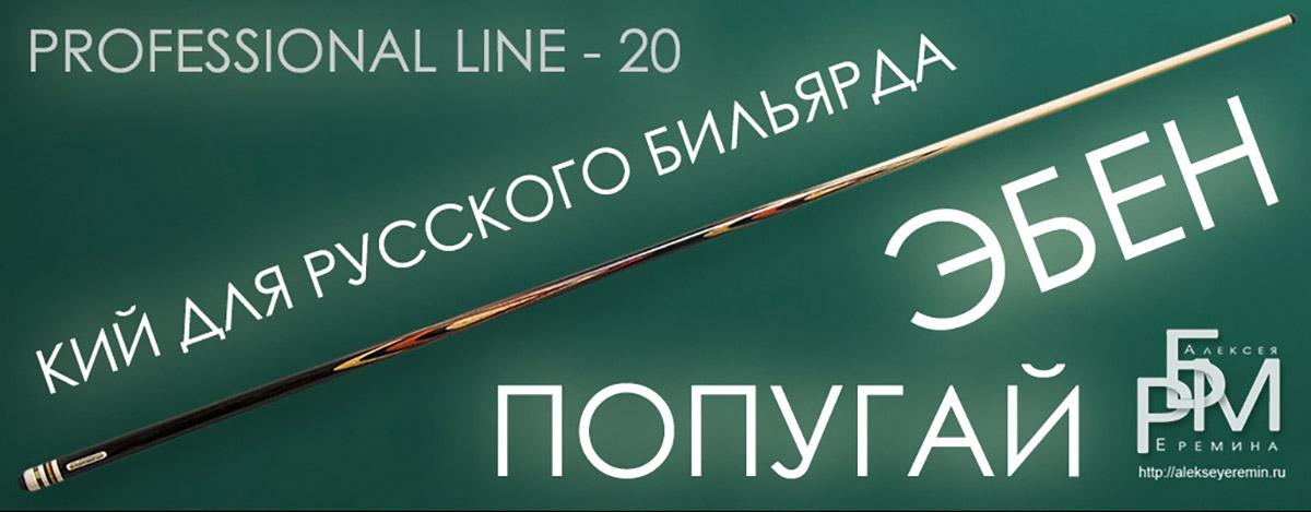 Кий для русского бильярда «Попугай» - эбен (Professional Line - 20)