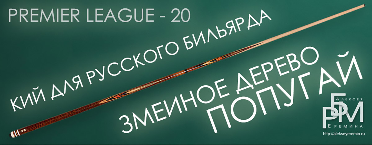 Кий для русского бильярда - змеиное дерево (Premier League - 20) попугай, двухсоставной