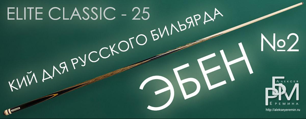 Кий для русского бильярда - эбен (Elite Classic 25) №2