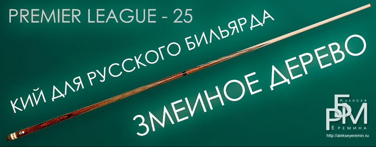 Кий для русского бильярда - змеиное дерево (Premier League - 25) класический, двухсоставной