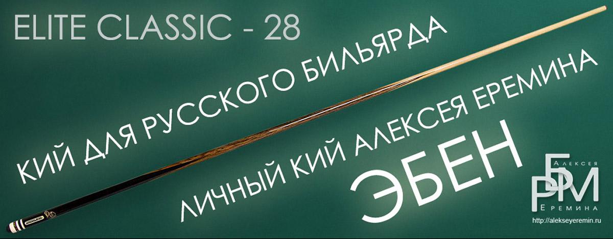 Кий для русского бильярда цельный - эбен (Elite Classic - 28) №2 кий Алексея Ерёмина