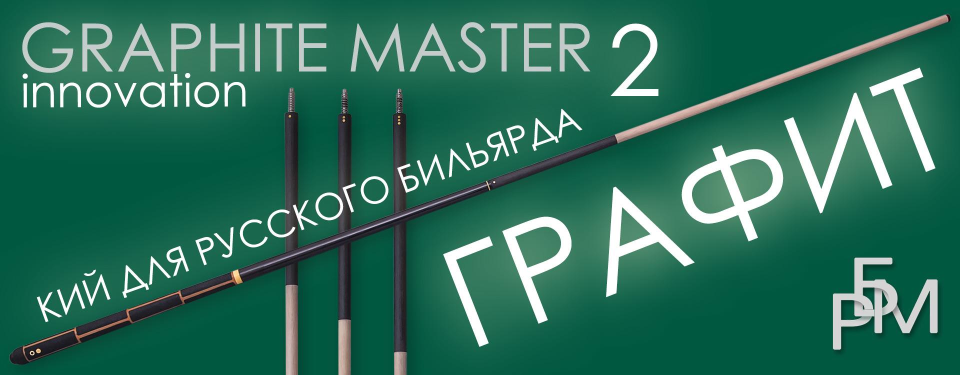 Кий для русского бильярда – Graphite Master 2