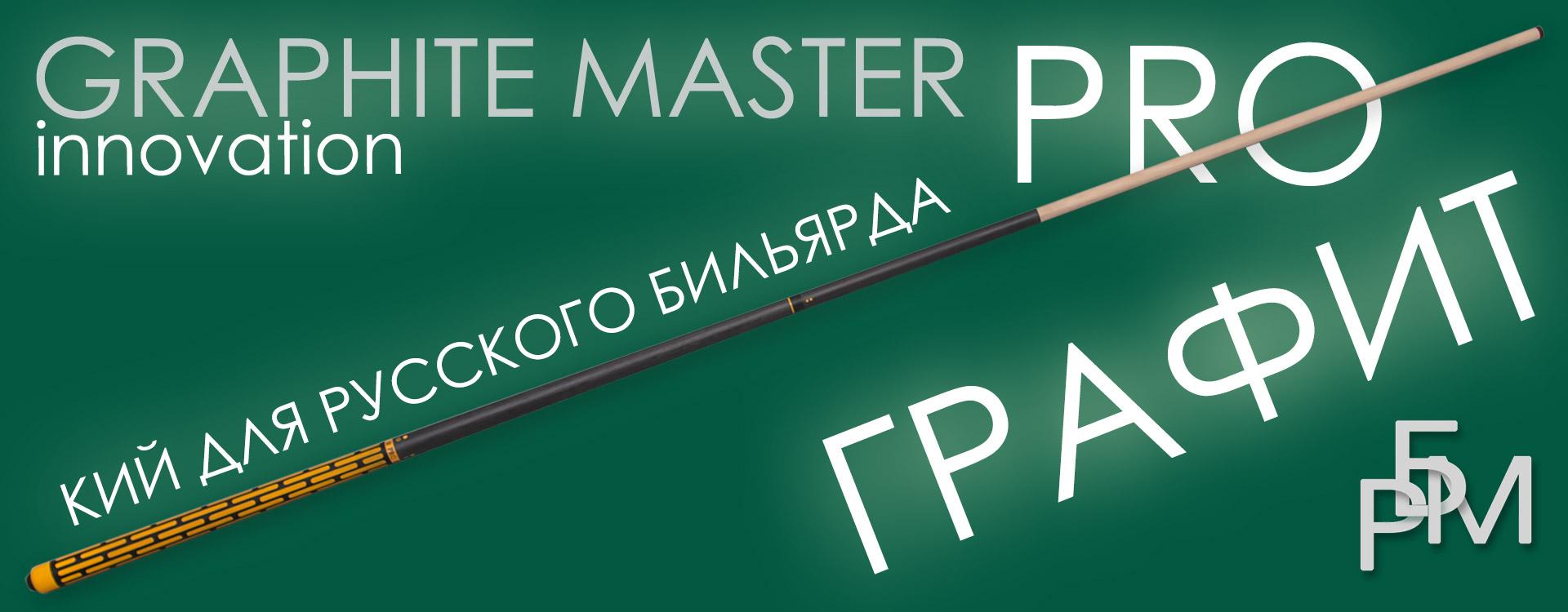 Кий для русского бильярда – Graphite Master Pro