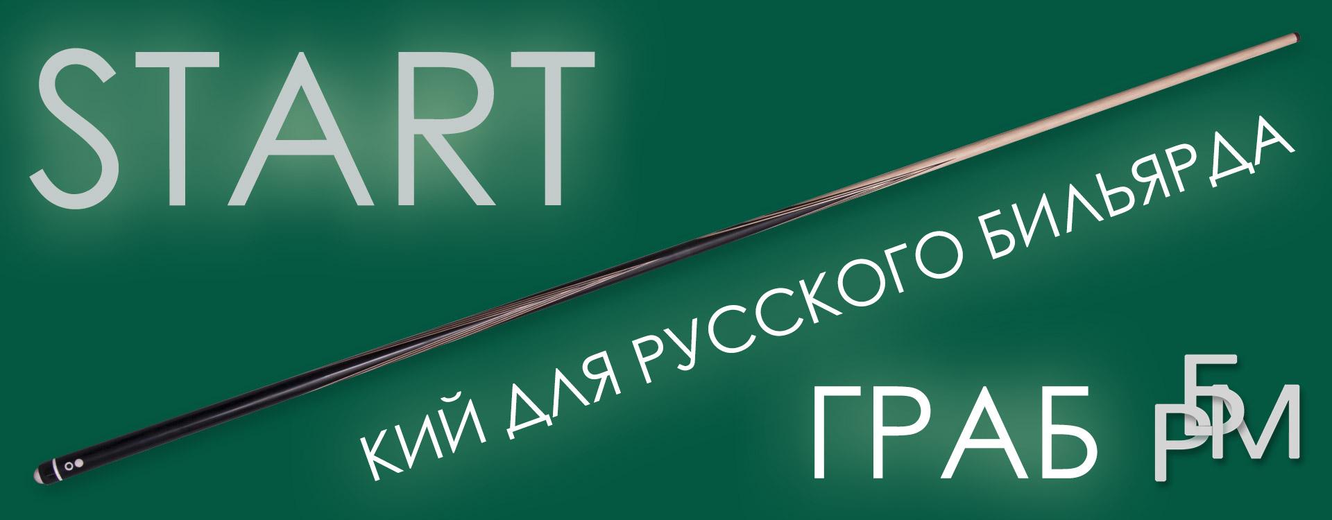 Кий для русского бильярда - START